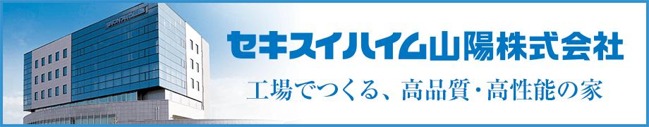 セキスイハイム山陽株式会社